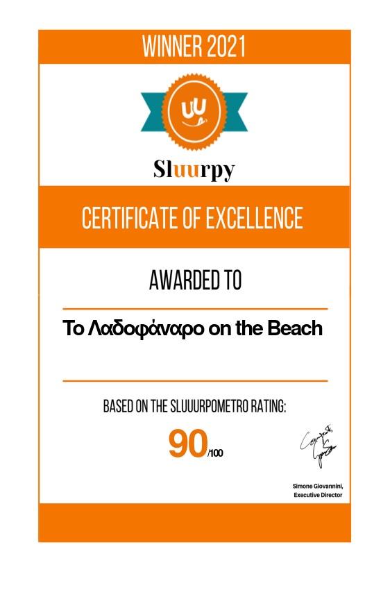 Το Λαδοφάναρο On The Beach - Sluurpy